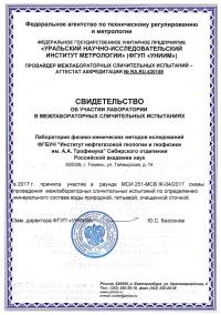 2017 Свидетельство об участии в МСИ
