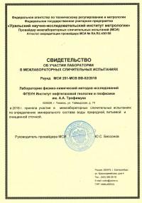 2018 св Институт нефте. геофизики